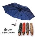 Сгъваем автоматичен чадър за дъжд двоен автомат на точки 95-Други Аксесоари