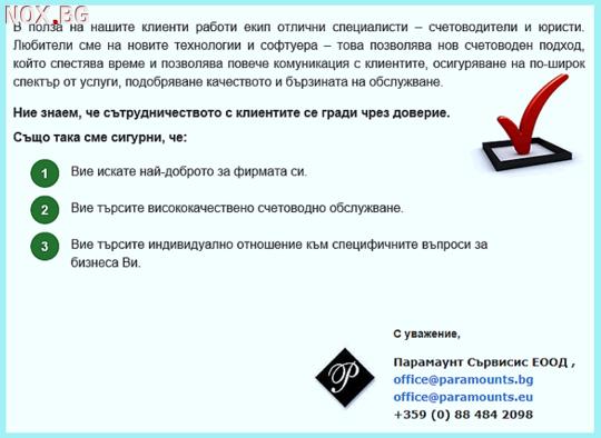 Счетоводни услуги. Регистрации на фирми. ДДС. Отчети. | Счетоводни | София-град