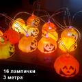 Halloween светещи лампички тиквени фенери Хелоуин гирлянд де-Аксесоари