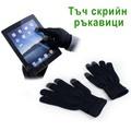Тъч скрийн ръкавици за смартфон Touch Screen ръкавици черен-Мъжки Ръкавици