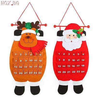 Текстилен коледен календар с джобчета Дядо Коледа или Еленче | Дом и Градина | Добрич