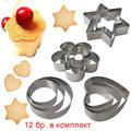 Комплект метални резци за сладки сърце звезда кръг цвете 12-Други