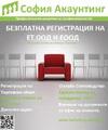 Счетоводни услуги - Безплатна регистрация на фирми !-Счетоводни