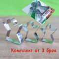 1360 Метални резци за сладки Момиченце комплект от 3 броя фо-Други