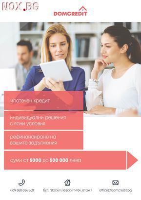 Ипотечни кредити с лошо ЦКР | Заеми, Кредити | София-град