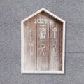 1839 Декоративна къщичка за ключове KEYS-Дом и Градина