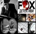 Детективска Агенция Фокс-висококачествени детективски услуги-Детективски