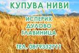 Купувам земеделска земя(ниви) в район Дулово   Исперих-Земеделска Земя