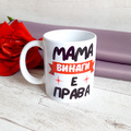 2003 Керамична чаша с надпис Мама винаги е права-Дом и Градина