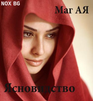 МАГ АЯ 0888632543 Ясновидство консултации   Ясновидство   София-град