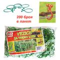 2075 Градински щипки за връзване на лозници и растения, 200-Други