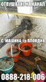 ВИК ремонти -- отпушване на канализация Пловдив-Ремонти
