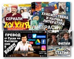 (ONLINE) Превод от Руски на Български език на Книги, Филми,-Преводи и Легализация