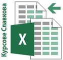 Excel за начинаещи – работа с електронни таблици. Курсове Сл-Курсове