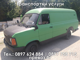 Транспортни услуги за Пловдив и страната, превоз бг-Транспортни