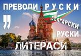 Преводи от Руски на Български и от Български на Руски Език-Преводи и Легализация